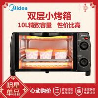 美的(Midea) T1-L108B 家用多功能迷你小烤箱 10升家用容量 双层烤位家电 10升家用容量 双层烤位
