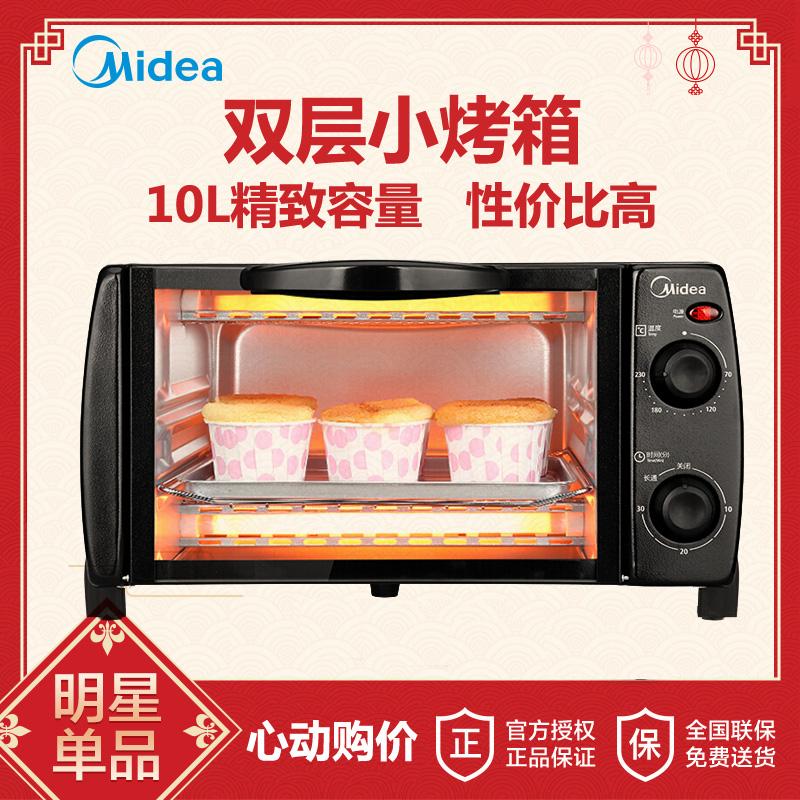 美的(Midea) T1-L108B 家用多功能迷你小烤箱 10升家用容量 双层烤位家电 10升家用容量 双层烤位人气10升迷你型电烤箱!  惊爆价118元!!