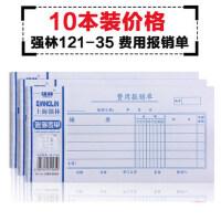 强林单据费用报销费单报账单通用财务会计用品办公专用支出凭单