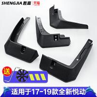 北京现代悦动挡泥板2011款汽车专用08/09/10-17款新老前后档泥皮