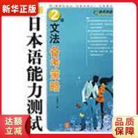 日本语能力测试2级 文法备考策略――外文社佳禾日语 9787119056739 * 外文出版社 新华书店 正品保障