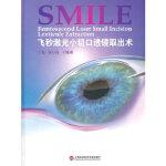 飞秒激光小切口透镜取出术SMILE 周行涛,王晓瑛 上海科学技术文献出版社 9787543963757