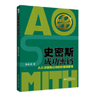 史密斯成功密码--A O 史密斯公司的价值观管理