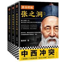 唐浩明版张之洞(全3册)