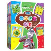 咸蛋超人:趣味认知大迷宫(全4册):认知迷宫,数字迷宫,英语迷宫,语文迷宫  适合3-6岁