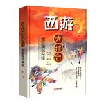 西游大擂台――创意阅读桌游