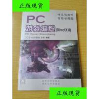 【二手旧书9成新】PC游戏编程(DirectX 8)快乐写游戏,轻松学编