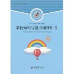 【RT4】保教知识与能力辅导用书 吕苹,朱蓓凌,张瑛著 重庆大学出版社 9787562478430