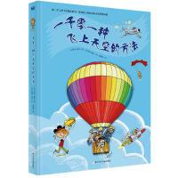 奇想国童书:一千零一种飞上天空的方法(精装绘本)(的飞行器立体书)(货号:JYY) 作者[法] 阿诺・鲁瓦,绘者 [法