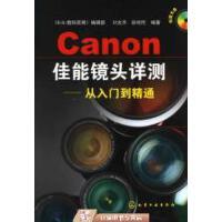 【旧书9成新】佳能镜头详测--从入门到精通刘文杰,彭绍伦著978712