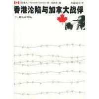 【二手书9成新】香港沦陷与加拿大战俘(加)肯・凯姆本 ,吴迪9787807161356北京日报出版社(原同心出版社)