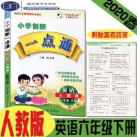 2020版 小学创新 一点通 人教版 英语六年级下册