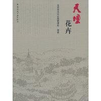 天坛花卉 北京市天坛公园管理处著 中国建筑工业出版社 9787112141876