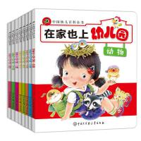 中国幼儿百科全书--在家也上幼儿园