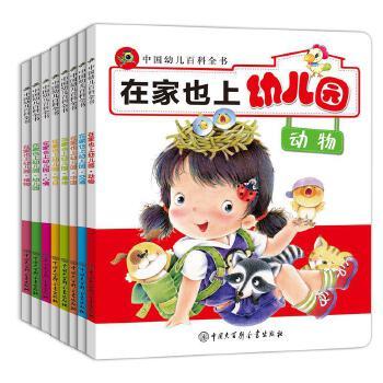 中国幼儿百科全书--在家也上幼儿园 (权威幼教专家打造,专业百科出版社出版,堪比绘本的场景认知百科,幼儿综合素质培养推荐读物,幼儿园和家庭教育完美衔接的桥梁书!)
