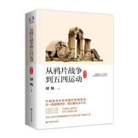 从鸦片战争到五四运动(简本)(发行超300万册的中国近代史,著名历史学家胡绳揭密鸦片战争及中日甲午战争失败的原因及中国
