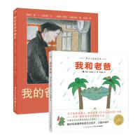 正版书籍 我的爸爸叫焦尼 我和老爸绘本全2册 幼儿启蒙注音版亲子认知中国儿童文学读物漫画书睡前故事书
