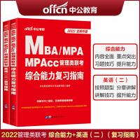 中公2019MBA、MPA、MPAcc管理类联考:复习指南(英语(二)+综合能力)2本套
