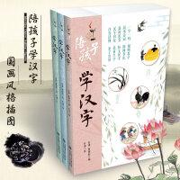 全套3册陪孩子学汉字第一辑上中下 传统文化儿童文学 5-9岁幼儿识字教程亲子启蒙书 亲子互动幼小衔接入学陪孩子读一年级