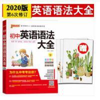 2020正版pass绿卡图书 初中英语语法大全初一至初二初三七年级八年级九年级中考英语语法书全解
