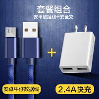 金立S10/L S10B/BL/C/CL A1 M7 E8手机充电器2A快充USB插头数据线 套餐【2.4A充电头+数
