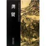 中国历代绘画名家作品精选系列-龚贤