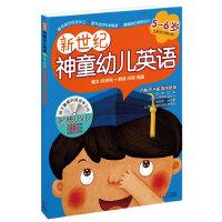 【全新版】新世界神童幼儿英语(5-6岁)(附赠DVD)