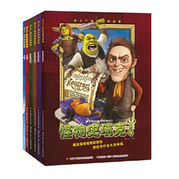 梦工厂电影经典故事(套装6册) 根据梦工厂经典动画电影改编。