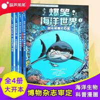 【博物杂志审定】 爆笑海洋世界全套4册少年儿童科普漫画书6-9-12岁绘本读物图书三四五六年级小学生课外书海洋生物书籍百