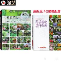 套装 私家庭院+花境植物选择指南 别墅豪宅花园庭院庭园 园林环境景观设计细部植物配置材料应用书籍