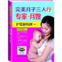 《完美月子三人行专家》月子餐30天食谱产妇坐月子吃的食品食物书顺产剖腹产月子食谱营养餐护理孕妇产后恢复书籍