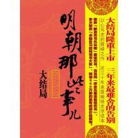明朝那些事儿 第七部:大结局 当年明月 9787801655998 中国海关出版社
