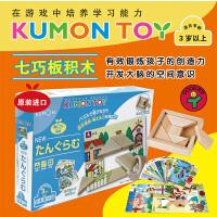 【跨店2件5折】日本进口KUMON TOY七巧板积木公文式教育木质积木儿童益智玩具