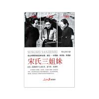 宋氏三姐妹 陈达萌 9787511553386 人民日报出版社新华书店正版图书