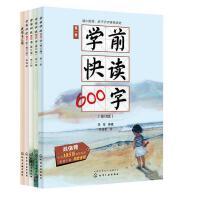 学前快读600字(礼盒装)