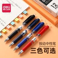 得力按动中性笔 学生用考试专用笔软胶护套签字笔黑笔红笔彩色中性笔巨大能写中性笔文具用品批发