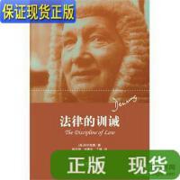 【二手旧书九成新】法律的训诫(丹宁勋爵最重要的一部著作) 阿尔弗雷德汤普森丹宁
