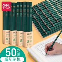 得力小学生铅笔2比hb儿童幼儿园2b素描考试涂卡专用笔带橡皮擦头的2h铅笔套装文具学习用品铅笔正品无毒批发