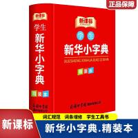 小学生新华小字典 现代实用的汉语工具书 中小学生专用辞书工具书新华字典词典 64开本口袋本 工具书小学提分考试专用词典