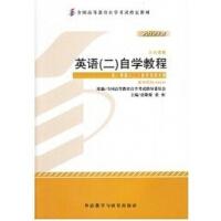 自考教材0015 00015英语二自学教程 张敬源 外语教学与研究出版社 公共课 自考英语二教材