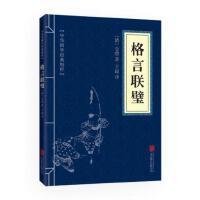 中华国学经典精粹--格言联璧
