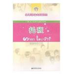 幼儿园渗透式领域课程 教师用书(托班下)南京师范大学出版社