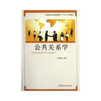 【RT3】公共关系概论 张举国 郑州大学出版社 9787564508159