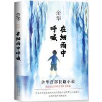 在细雨中呼喊(精装版) 余华首部长篇小说,2018新版精装典藏