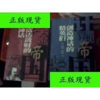 【二手旧书9成新】基金帝国:富达敛财的神话 库存未阅 库2