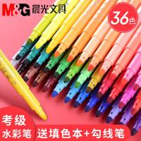 晨光水彩笔套装36色儿童幼儿园宝宝彩色画笔24色小学生初学者用绘画笔大容量手绘小孩可水洗无毒彩笔