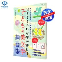 现货【深图日文】30日できれいな字が��ける子どもの美文字���� 本が大きく�_いて��き�zみやすい 儿童日语练字帖