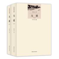 大河小说三部曲――(上下册) 李�氯� 9787544749411