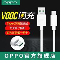 【当当自营】OPPO 原装正品 VOOC闪充数据线 DL129(type-c接口)适用于OPPO findx/r17手