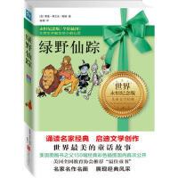 绿野仙踪 教育部新课标推荐书目 中小学生必读丛书